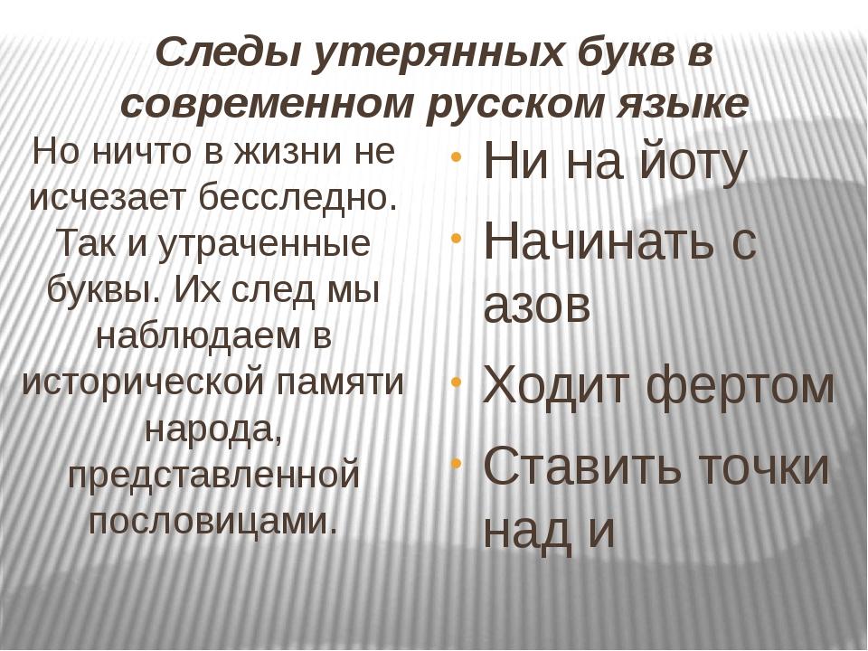 Следы утерянных букв в современном русском языке Но ничто в жизни не исчезает...