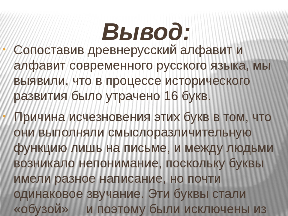Вывод: Сопоставив древнерусский алфавит и алфавит современного русского языка...