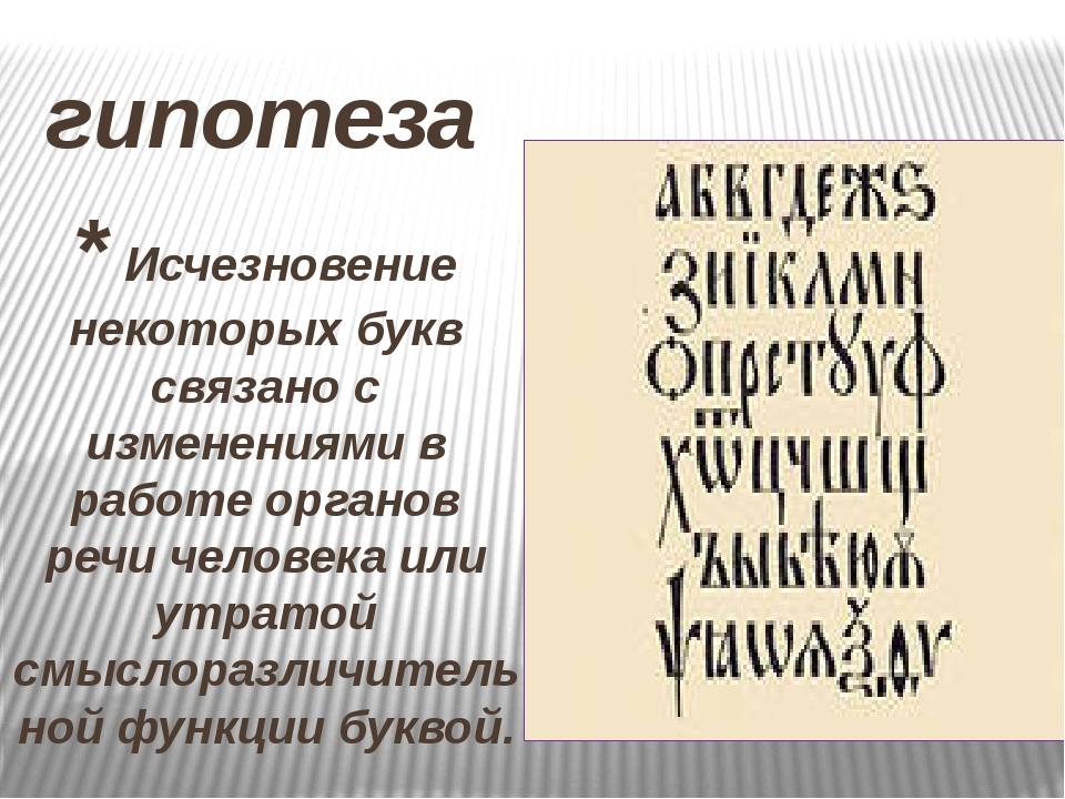гипотеза * Исчезновение некоторых букв связано с изменениями в работе органов...
