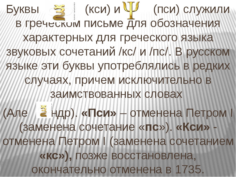 Буквы (кси) и (пси) служили в греческом письме для обозначения характерных д...