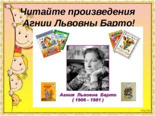 Читайте произведения Агнии Львовны Барто!