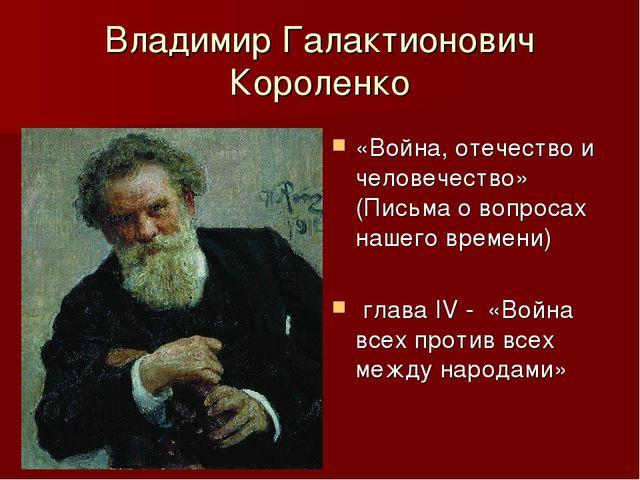 Владимир Галактионович Короленко «Война, отечество и человечество» (Письма о...