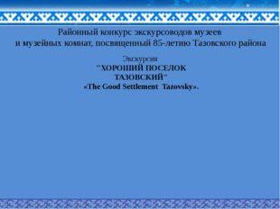 Районный конкурс экскурсоводов музеев и музейных комнат, посвященный 85-летию