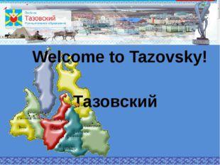 Тазовский Welcome to Tazovsky!