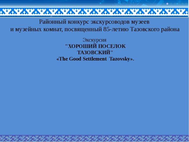 Районный конкурс экскурсоводов музеев и музейных комнат, посвященный 85-летию...