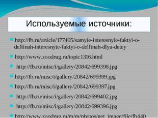 http://fb.ru/article/177405/samyie-interesnyie-faktyi-o-delfinah-interesnyie-