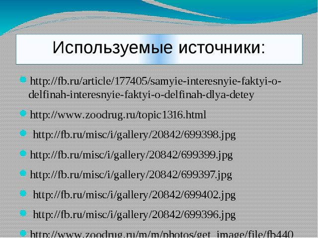 http://fb.ru/article/177405/samyie-interesnyie-faktyi-o-delfinah-interesnyie-...