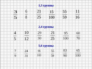 1,3 группы 2,4 группы 5,6 группы