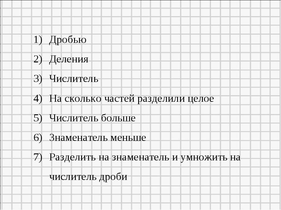Дробью Деления Числитель На сколько частей разделили целое Числитель больше З...