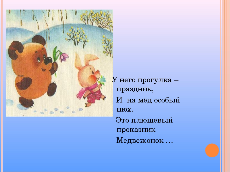 У него прогулка – праздник, И на мёд особый нюх. Это плюшевый проказник Медв...