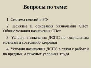Вопросы по теме: 1. Система пенсий в РФ 2. Понятие и основания назначения СПс