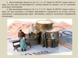 3. При назначении пенсии по пп. 4 п. 1 ст. 32 Закона № 400-ФЗ следует иметь в
