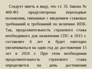 Следует иметь в виду, что ст. 35 Закона № 400-ФЗ предусмотрены переходные пол