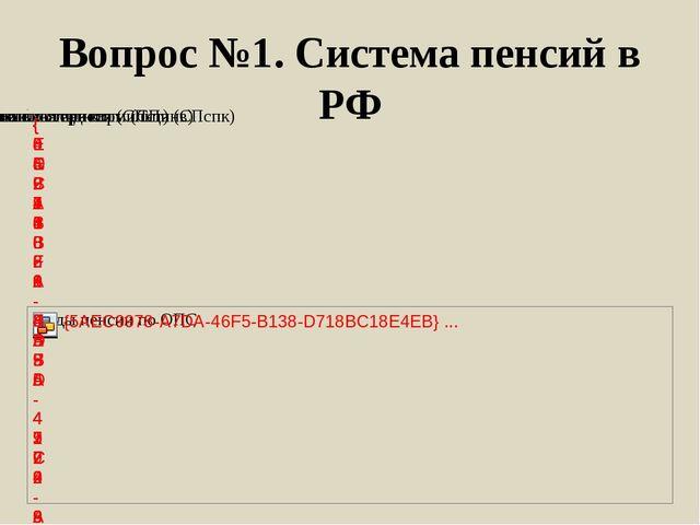 Вопрос №1. Система пенсий в РФ