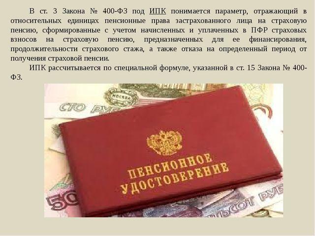В ст. 3 Закона № 400-ФЗ под ИПК понимается параметр, отражающий в относительн...