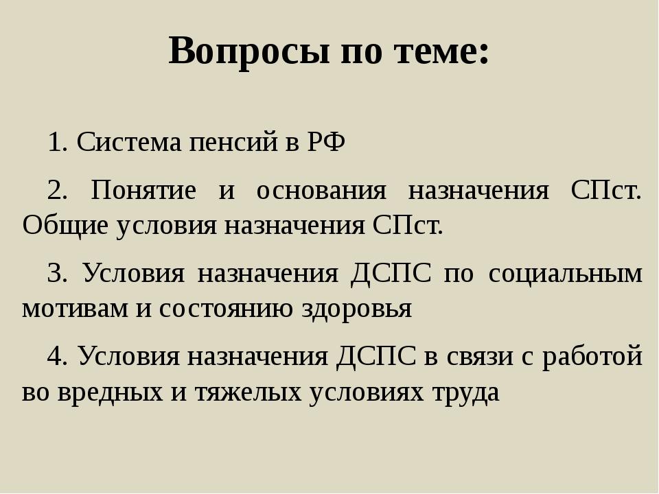 Вопросы по теме: 1. Система пенсий в РФ 2. Понятие и основания назначения СПс...