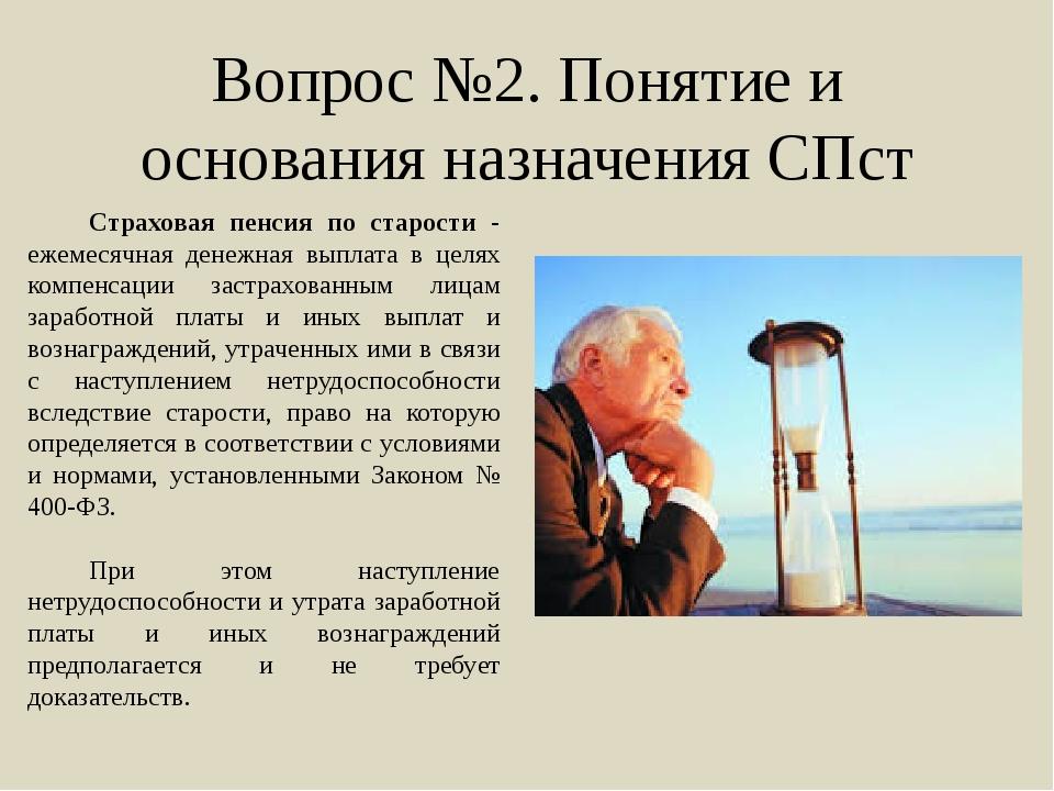 Вопрос №2. Понятие и основания назначения СПст Страховая пенсия по старости -...
