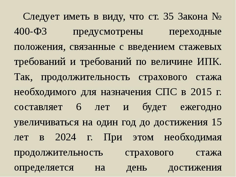 Следует иметь в виду, что ст. 35 Закона № 400-ФЗ предусмотрены переходные пол...