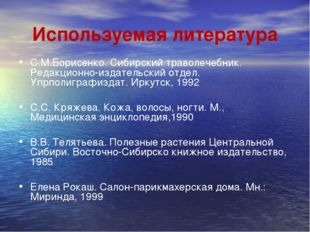 Используемая литература С.М.Борисенко. Сибирский траволечебник. Редакционно-и