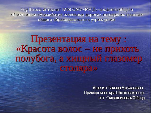 Чоу Школа интернат №28 ОАО «РЖД»-среднего общего образования «Российские желе...