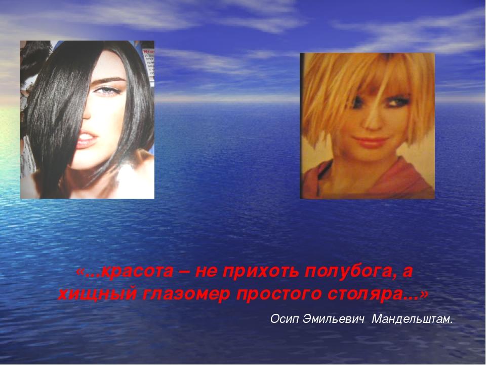 «...красота – не прихоть полубога, а хищный глазомер простого столяра...» Оси...