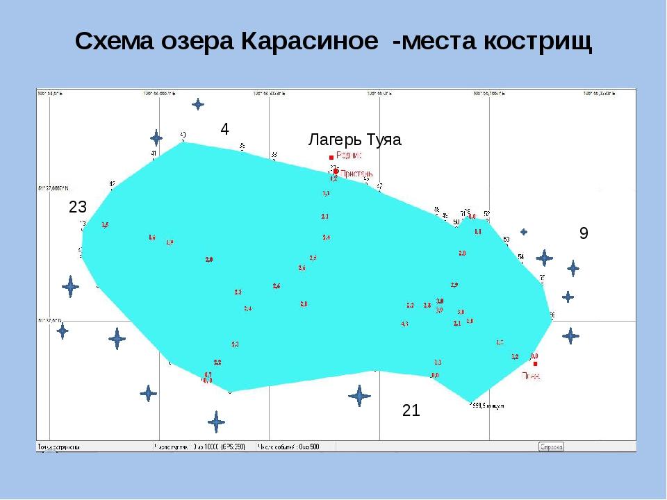 Схема озера Карасиное -места кострищ Лагерь Туяа 9 21 23 4