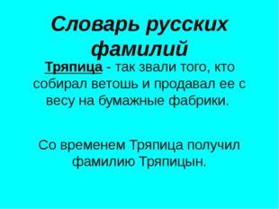 Словарь русских фамилий Тряпица - так звали того, кто собирал ветошь и продав