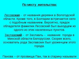 По месту жительства: Лесовская - от названия деревни в Вологодской области.