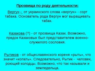 Прозвища по роду деятельности: Вергун - от украинского слова «вергун» - сорт