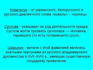 Ковальчук – от украинского, белорусского и русского диалектного слова «ковал
