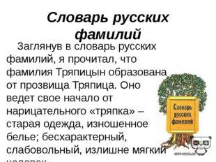 Словарь русских фамилий Заглянув в словарь русских фамилий, я прочитал, что ф