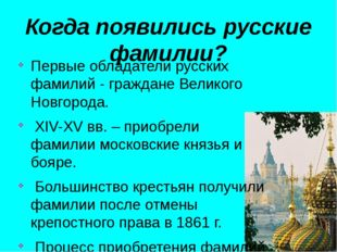 Когда появились русские фамилии? Первые обладатели русских фамилий - граждане