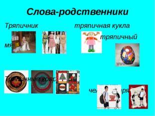 Слова-родственники Тряпичник тряпичная кукла тряпичный мяч Тряпичные коврики