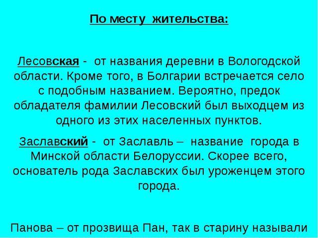 По месту жительства: Лесовская - от названия деревни в Вологодской области....