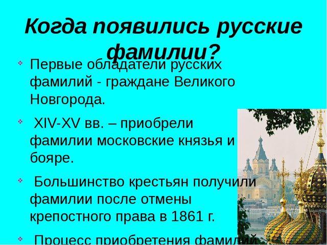 Когда появились русские фамилии? Первые обладатели русских фамилий - граждане...