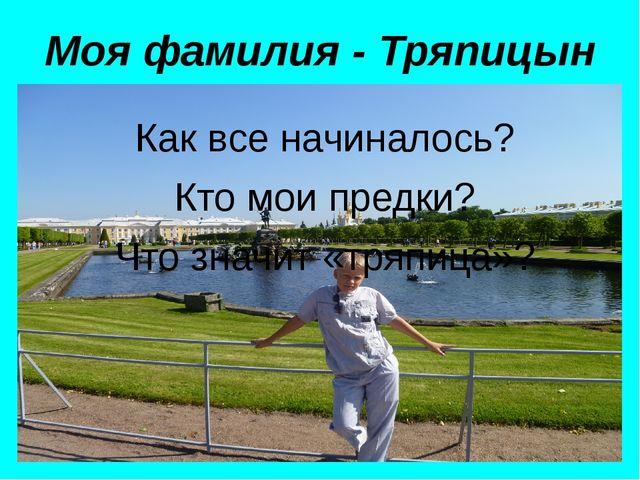 Моя фамилия - Тряпицын Как все начиналось? Кто мои предки? Что значит «тряпиц...
