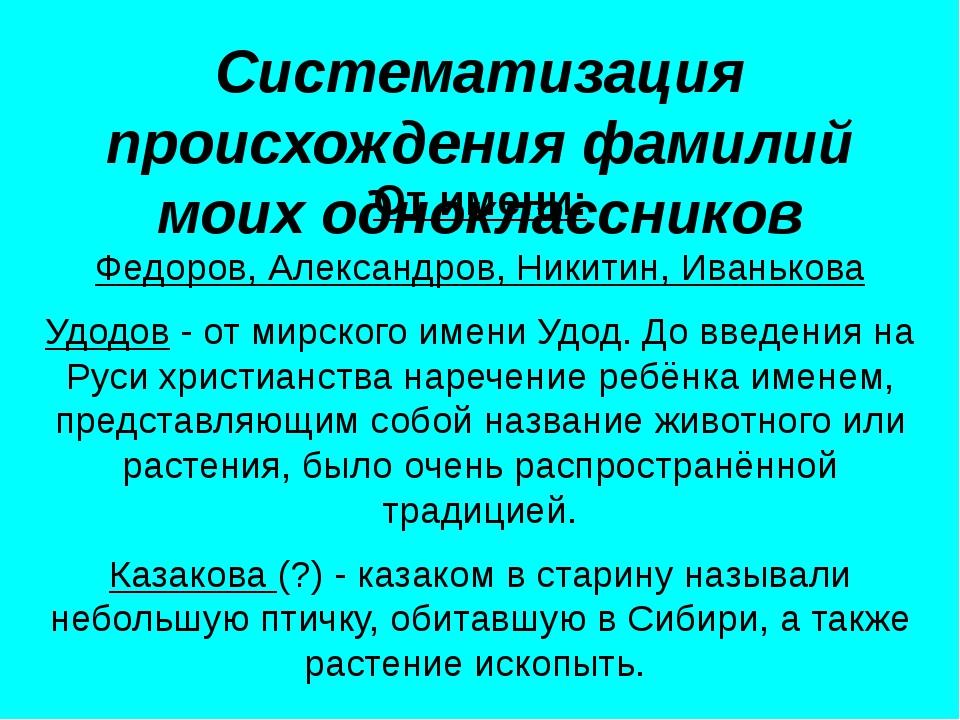 Систематизация происхождения фамилий моих одноклассников От имени: Федоров, А...