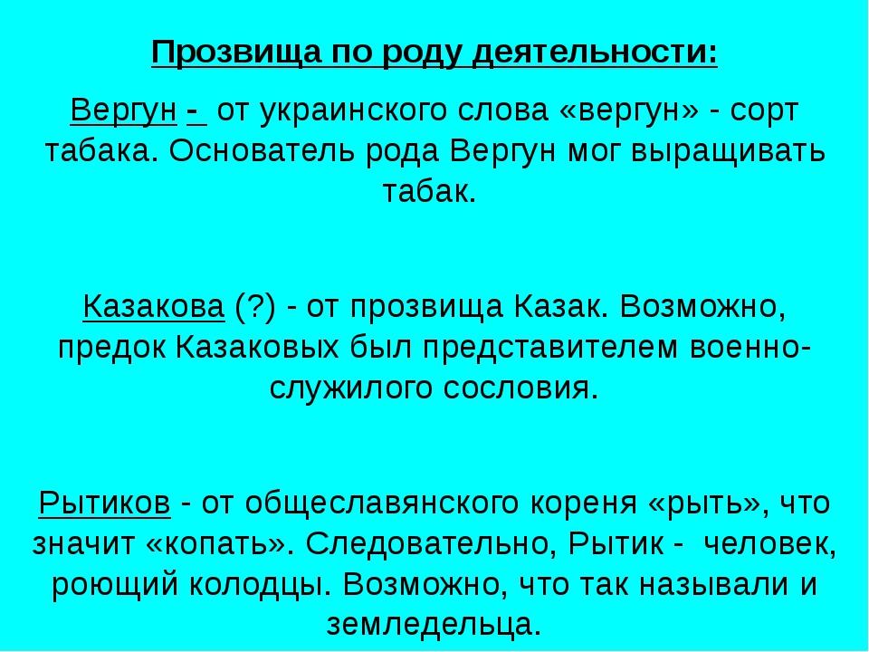 Прозвища по роду деятельности: Вергун - от украинского слова «вергун» - сорт...