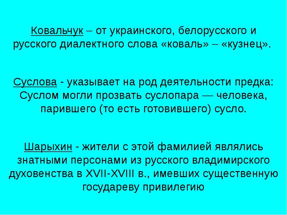Ковальчук – от украинского, белорусского и русского диалектного слова «ковал...