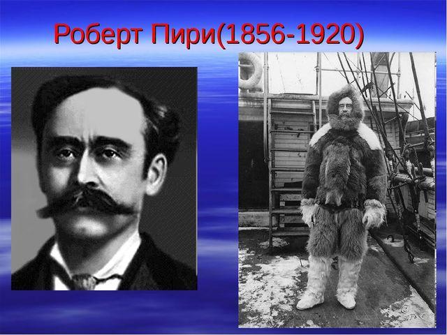Роберт Пири(1856-1920)
