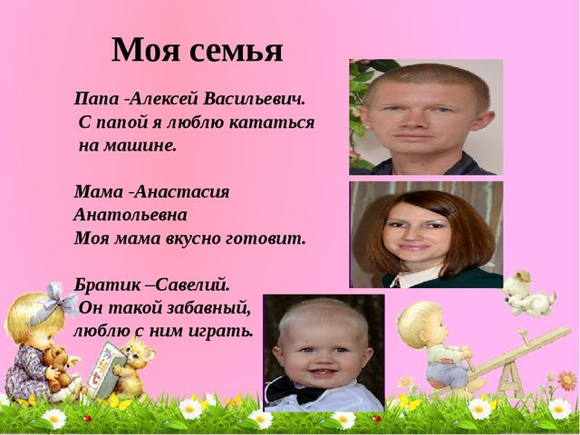 Моя семья Папа -Алексей Васильевич. С папой я люблю кататься на машине. Мама...
