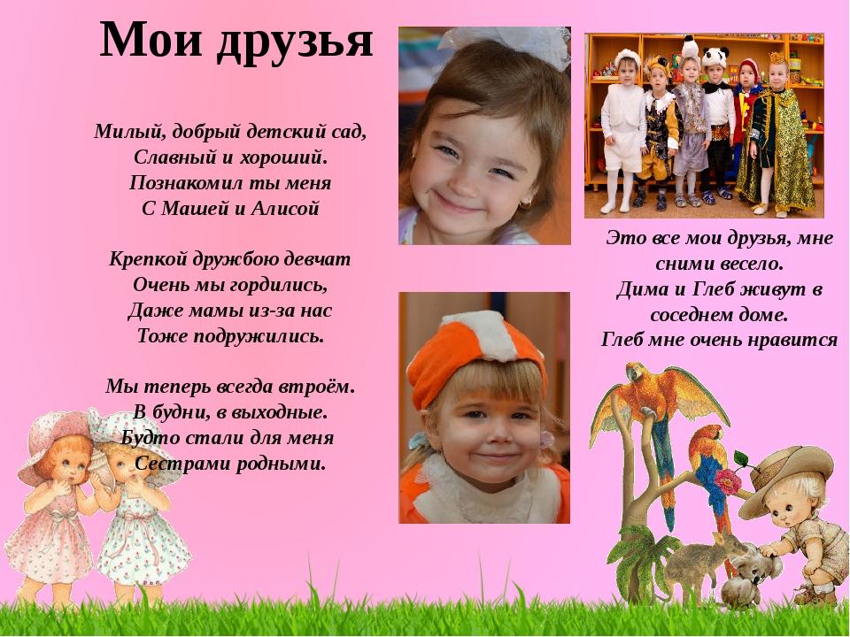 Мои друзья Милый, добрый детский сад, Славный и хороший. Познакомил ты меня С...