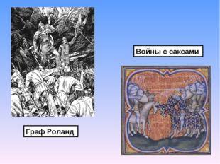 Граф Роланд Войны с саксами
