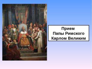 Прием Папы Римского Карлом Великим