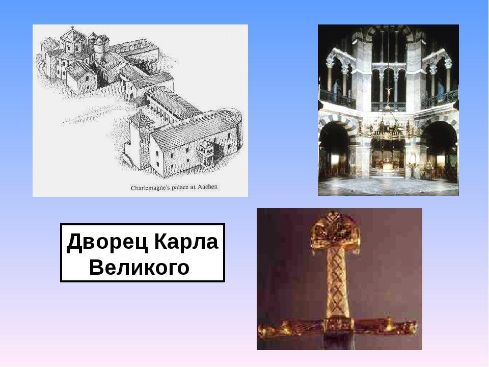 Дворец Карла Великого