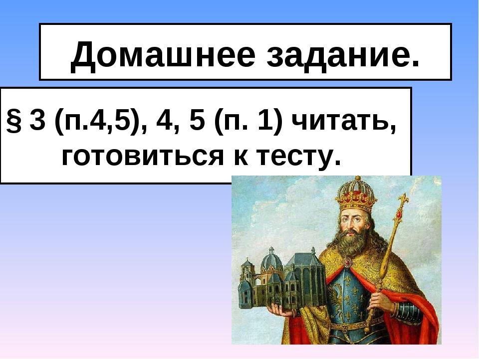 Домашнее задание. § 3 (п.4,5), 4, 5 (п. 1) читать, готовиться к тесту.