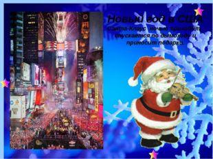 . Новый год в США Санта-Клаус ночью приходит, спускается по дымоходу и прино