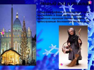 Новый год в Италии Старушка Бефана в новогоднюю ночь прилетает в дома через