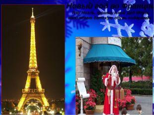 Новый год во Франции Пэр Ноэль, французский Дед Мороз наполняет детскую обув