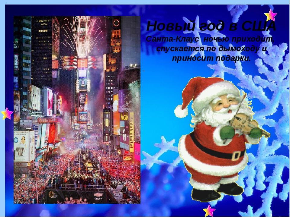 . Новый год в США Санта-Клаус ночью приходит, спускается по дымоходу и прино...